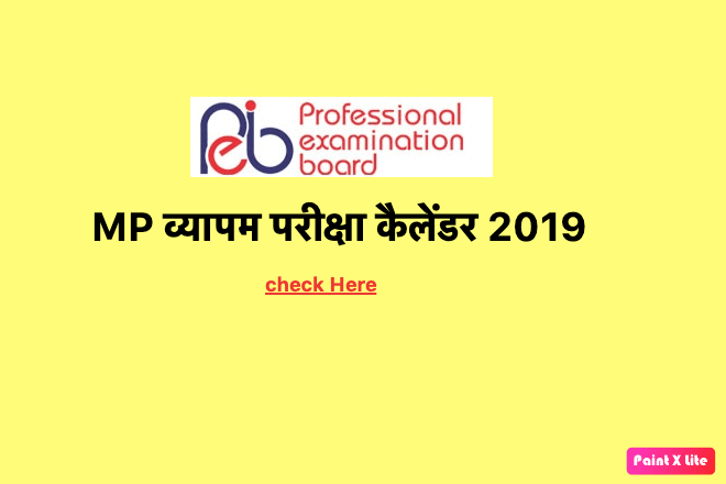 mp vyapam exam calender