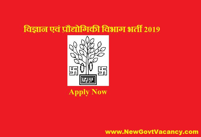 DST Bihar Recruitment 2019
