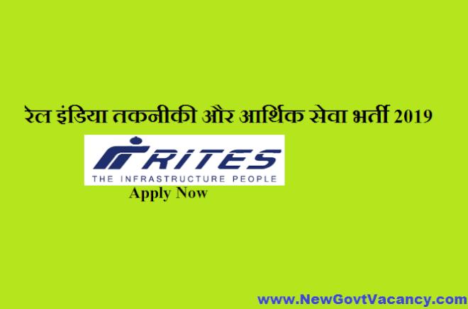 RITES Recruitment 2019