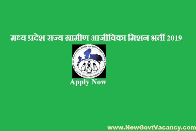 MPSRLM Recruitment 2019