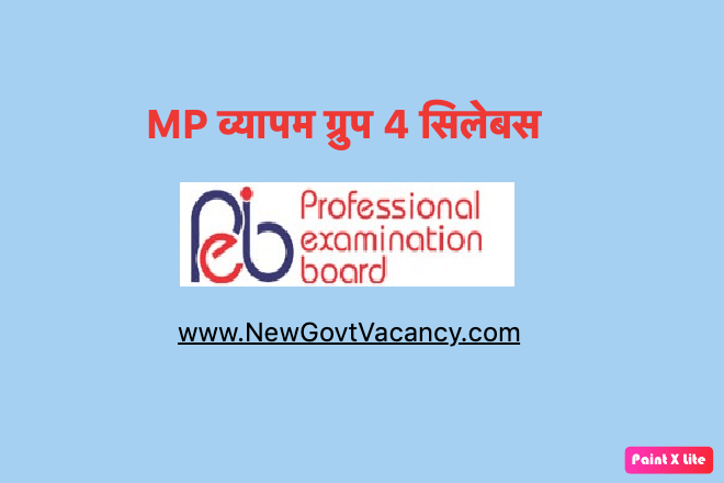 mp vyapam group 4 syllabus 2020