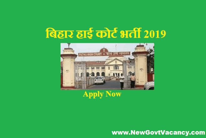 Bihar High Court Recruitment 2019