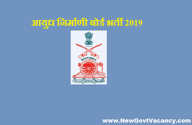 OFB Recruitment 2019