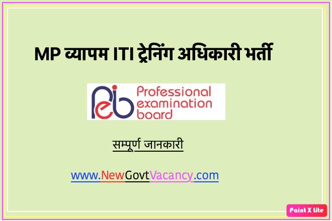MP Vyapam ITI Training Officer Recruitment 2021