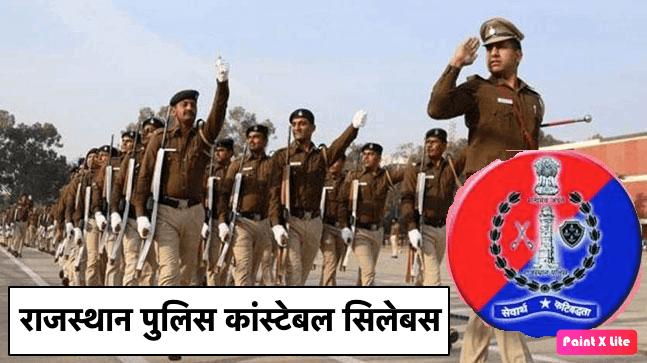 Rajasthan Police Constable Syllabus 2019 in Hindi Exam
