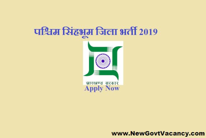 West SinghbhumRecruitment 2019