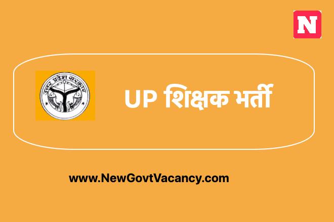 UP Shikshak Recruitment 2020