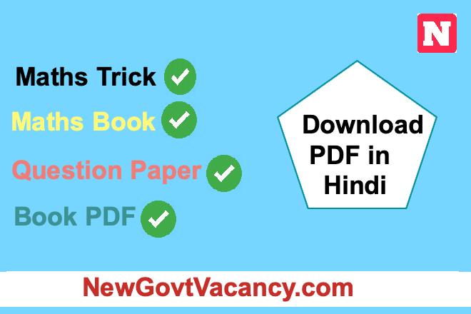Maths Tricks Pdf Download In Hindi Notes Math Short Trick R S Aggarwal