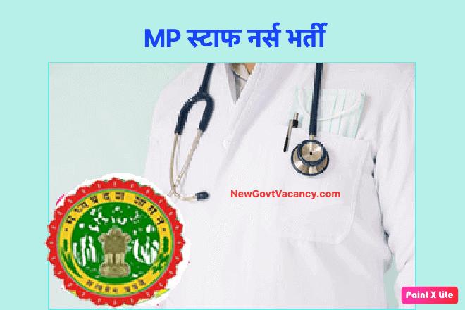MP Staff Nurse Recruitment 2020