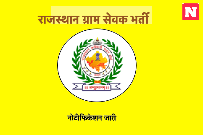 Rajasthan Gram Sevak Recruitment 2019