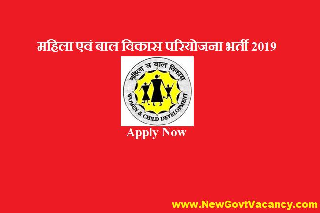 WCD Janjgir Recruitment 2019