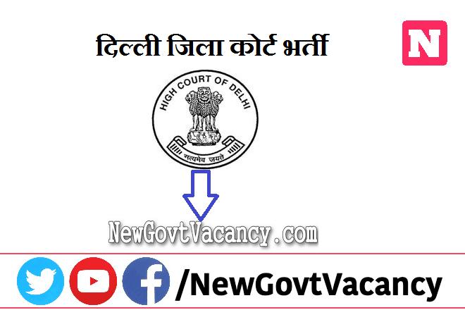 Delhi District Court Recruitment 2021