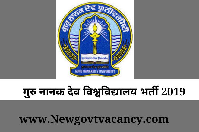 GNDU Recruitment 2019