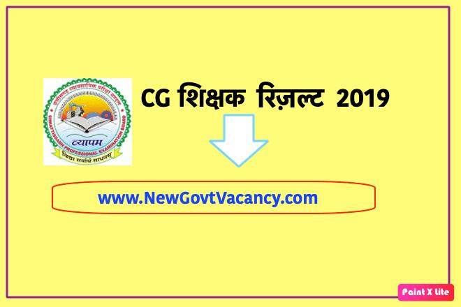 CG Sahayak shikshak Result 2019