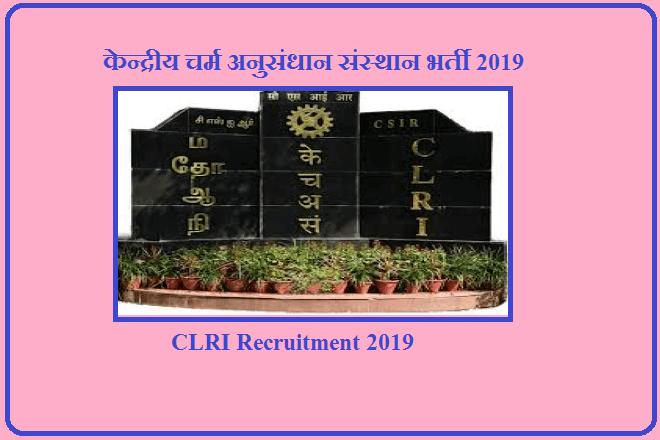 CLRI Recruitment