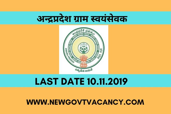 AP Grama Volunteer Recruitment 2019