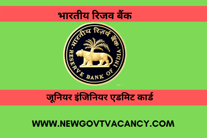 RBI Bank Officer Grade B Phase I Admit Card 2019