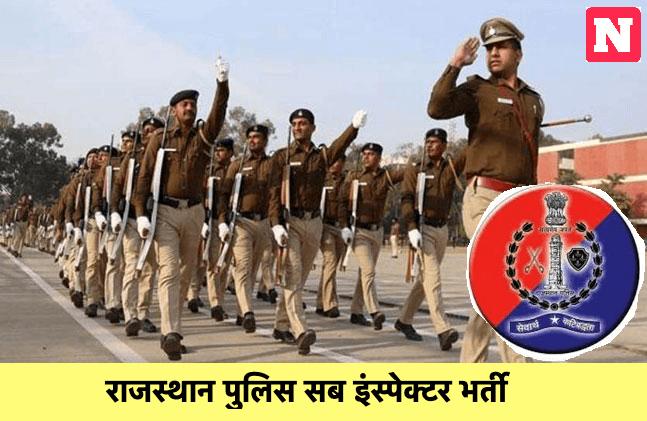 Rajasthan SI Recruitment 2019