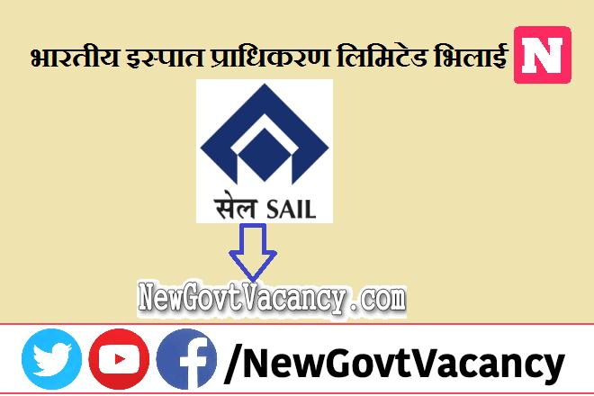 SAIL Bhilai Recruitment 2021