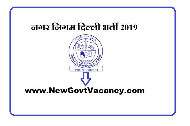 MCD Recruitment 2019