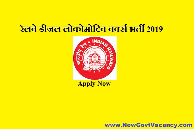 Railway DLW Recruitment 2019