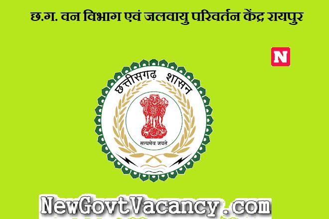 CG Forest Department Recruitment