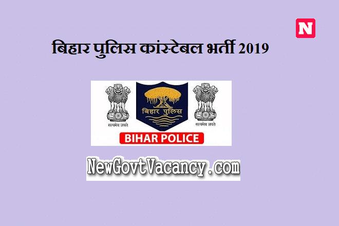 Bihar Police Constable Recruitment