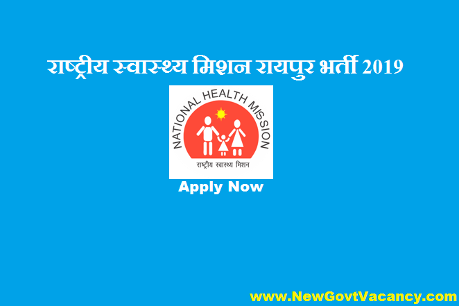 NHM Raipur Recruitment 2019