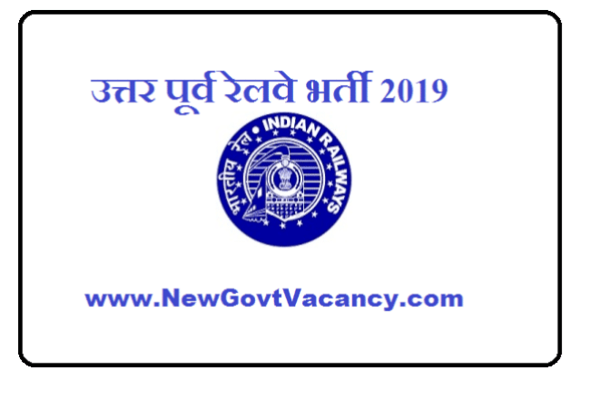 NER Recruitment 2019