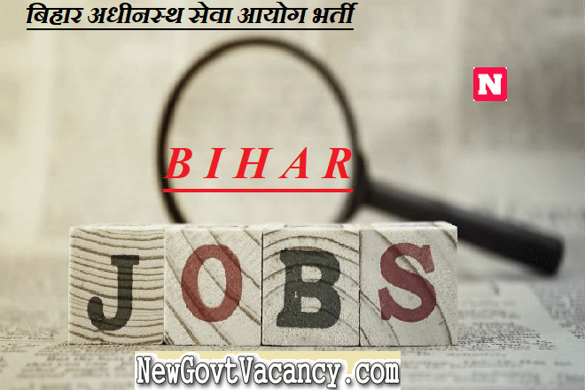 Bihar ESI Recruitment