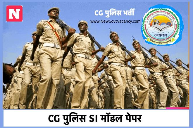 CG Police SI Model Paper पुलिस सब इंस्पेक्टर मॉडल पेपर