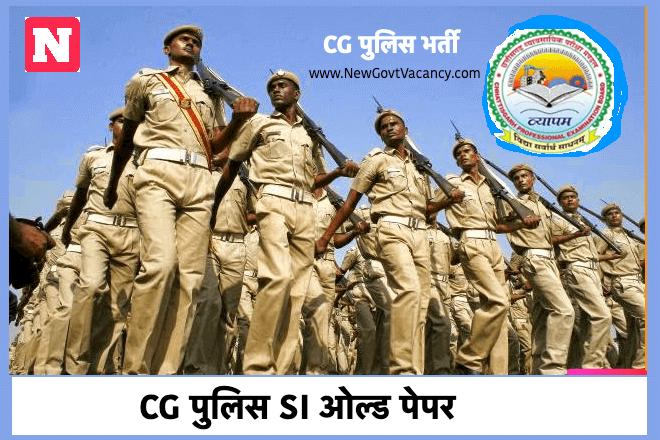 CG Police SI Old Paper पुलिस सब इंस्पेक्टर ओल्ड पेपर