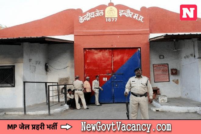 MP Jail Prahari Recruitment जेल प्रहरी भर्ती