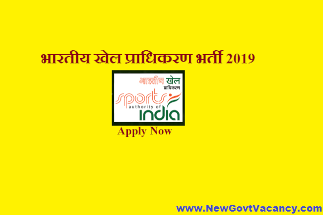 SAI Recruitment 2019