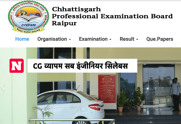 CG Vyapam sub Engineer Syllabus 2020