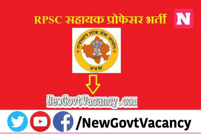 RPSC Assistant Professor Recruitment 2020