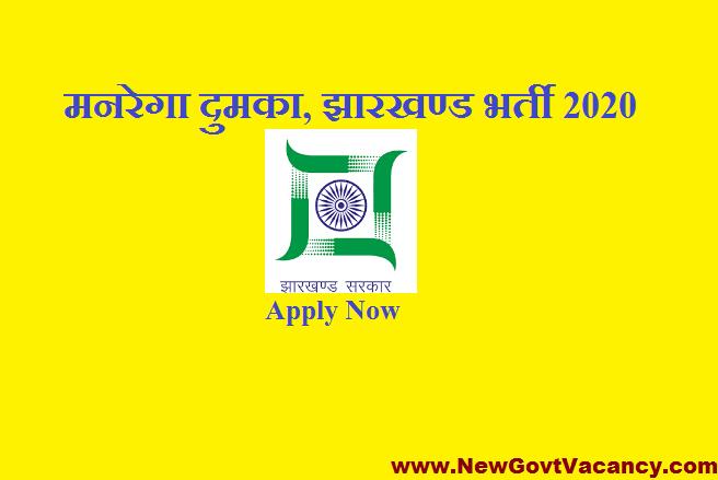 MNREGA Dumka Recruitment 2020