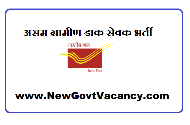 Assam Post GDS Recruitment 2020