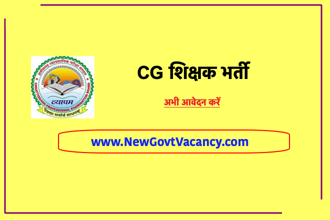 CG Shikshak Recruitment 2020