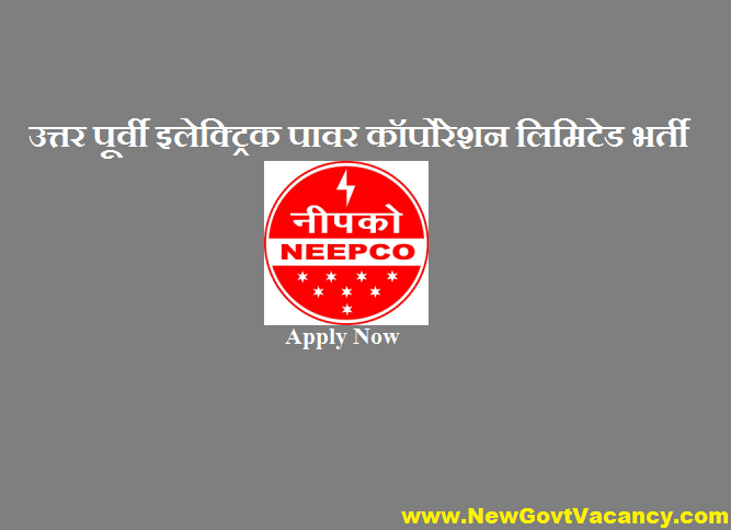 NEEPCO Recruitment 2020