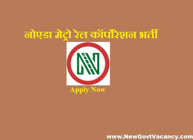 NMRC Recruitment 2020