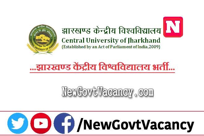 Central University Of Jharkhand Recruitment 2020