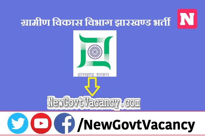 RRD Jharkhand Recruitment 2020