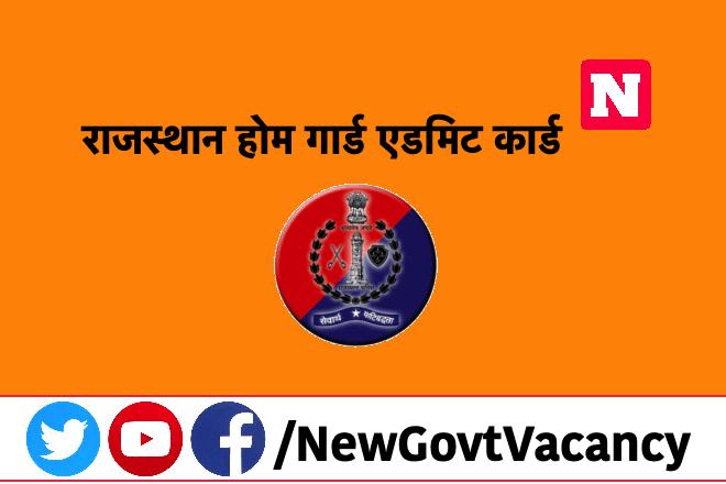 Rajasthan Home Guard Admit Card 2020 राजस्थान होम गार्ड एडमिट कार्ड