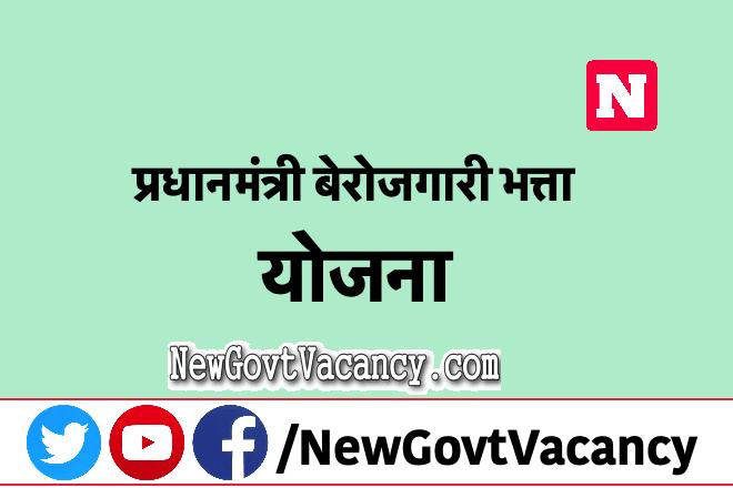 Pradhan Mantri Berojgari Bhatta Yojana 2020