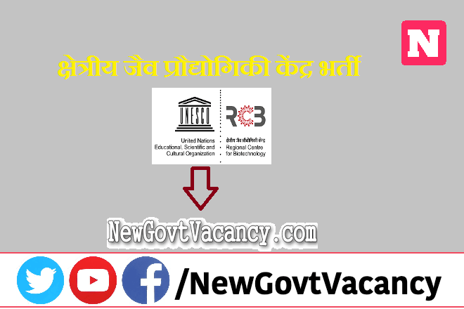RCB Recruitment 2021