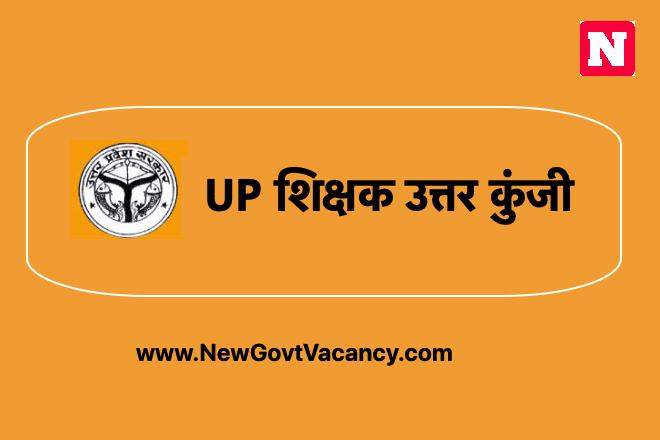 UP Shikshak Answer Key 2020