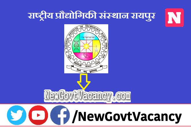 NIT Raipur Recruitment 2020
