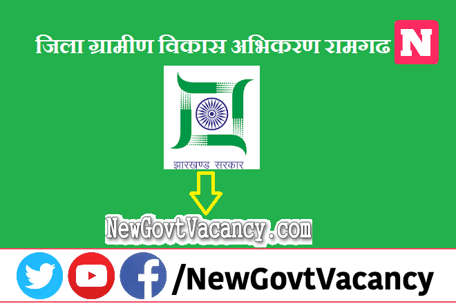 DRDA Ramgarh Recruitment 2020