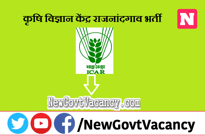 KVK Rajnandgaon Recruitment 2020